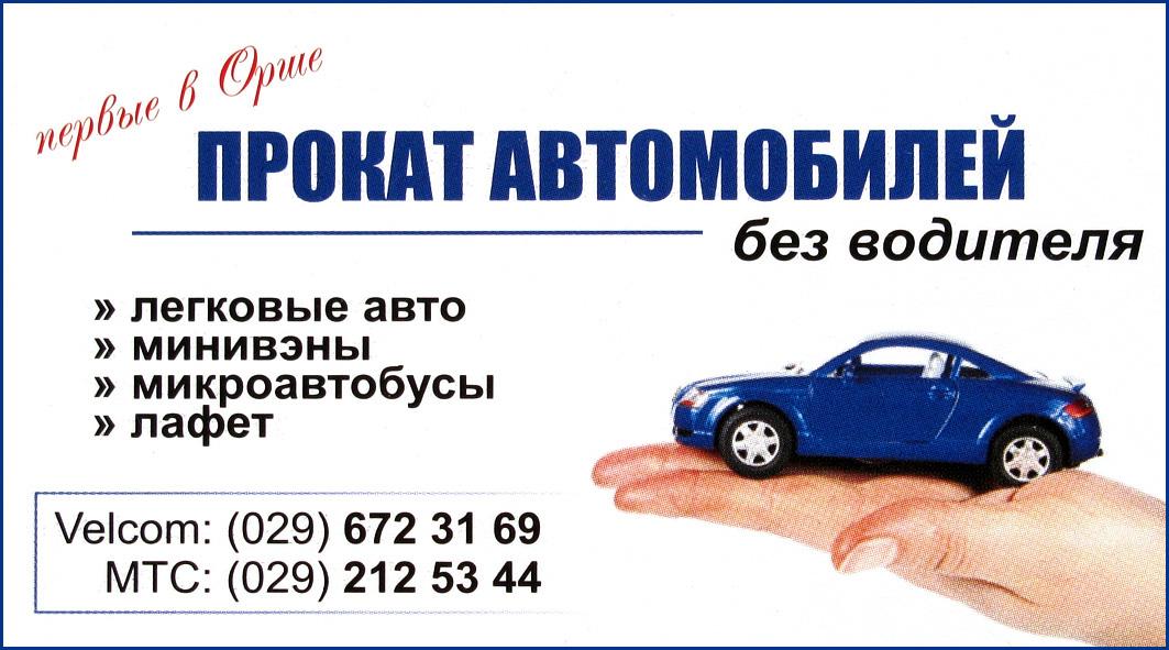 Прокат автомобилей без водителя и с водителем